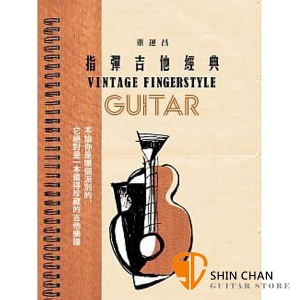 指彈吉他經典【不論你是哪個派別的,絕對是一本值得珍藏的吉他樂譜】
