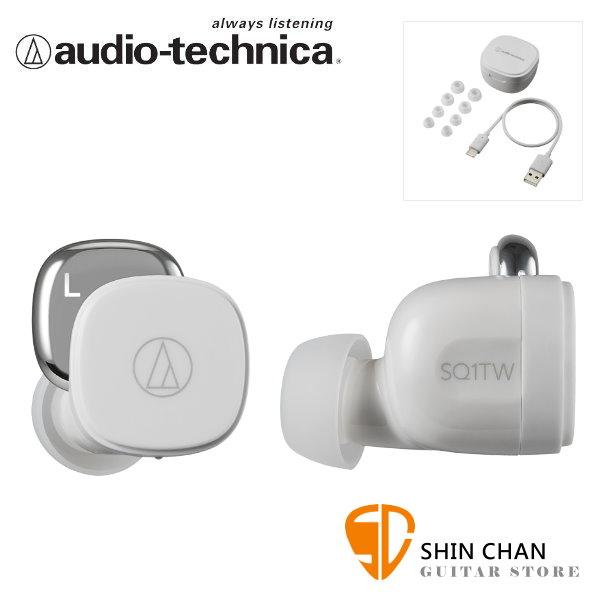 鐵三角 ATH-SQ1TW 真無線耳機 / 藍牙耳機 白 Audio-Technica 台灣公司貨