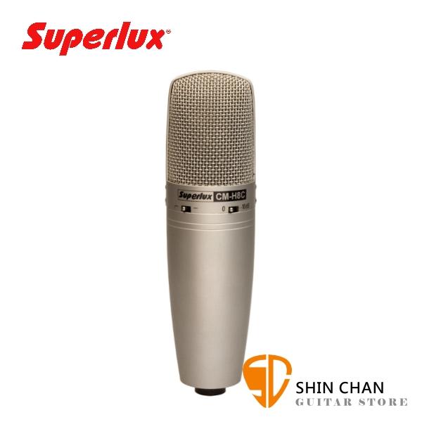 Superlux CMH8C 大振膜 電容式麥克風 全指向/心型/8字型三種功能指向