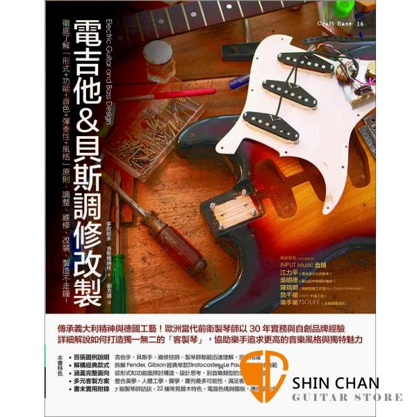 電吉他&貝斯調修改製【從熟悉外形→掌握細節→了解設計概念,建立選材、改裝、維修、設計、製作的實務原則】