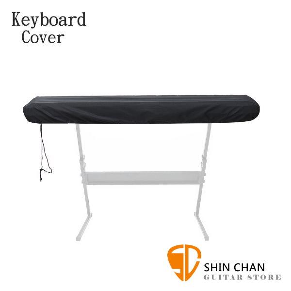 88鍵標準型電鋼琴專用防塵套(抽帶款) 電鋼琴琴罩