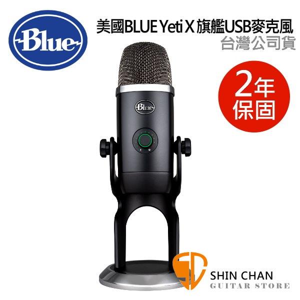 美國 Blue Yeti X 電容式 USB 麥克風  最新旗艦麥克風 專業為電競/直播/播客設計 麥克風 台灣公司貨 保固二年 / 不需驅動程式隨插即用