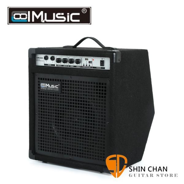 Coolmusic DM-35S 電子鼓專用音箱 50瓦 藍芽音樂/USB 音源輸入【DM35S】