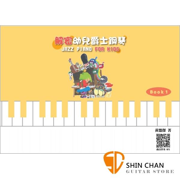 解密幼兒爵士鋼琴 Book 1【利用每天幼兒玩樂的積木遊戲,學習各個音符拍型認識與彈奏】