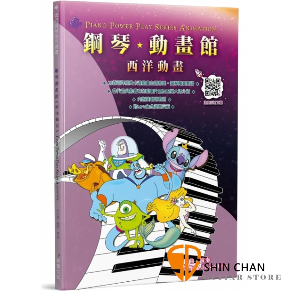 鋼琴動畫館:西洋動畫【五線譜】