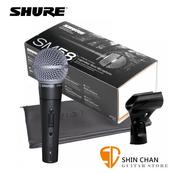 Shure SM58s / SM58系列 麥克風 / 有開關 動圈式 歌唱 麥克風 附麥克風夾頭 台灣公司貨