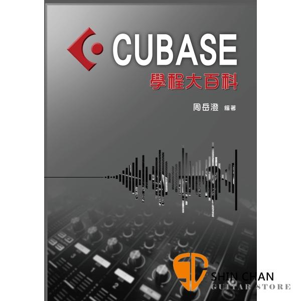 CUBASE學程大百科【Cubase學習叢書的第一本入門,內容為零基礎打造】