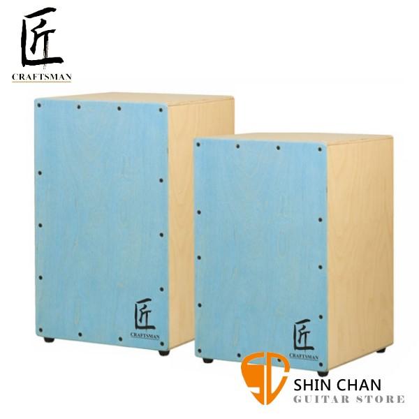 匠 Craftsman-台灣製木箱鼓 C-CJ1B/C-CJ1KB【木箱鼓Cajon/小鼓響線/兩種尺寸可挑選/C-CJ1B/C-CJ1KB】