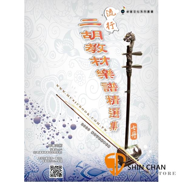 流行二胡教材樂譜精選集 第七冊