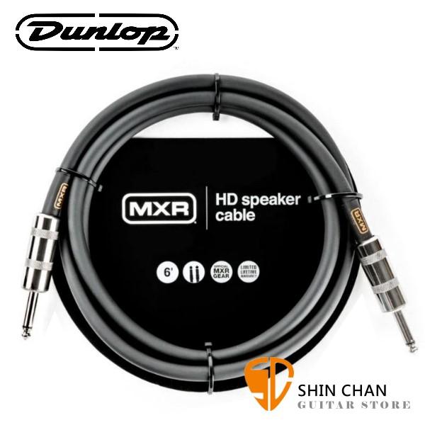 Dunlop MXR DCSTHD6 6呎 雙直頭 HD高音質 喇叭專用導線 1.8公尺【HD SPEAKER CABLE/喇叭線/6.3mm】