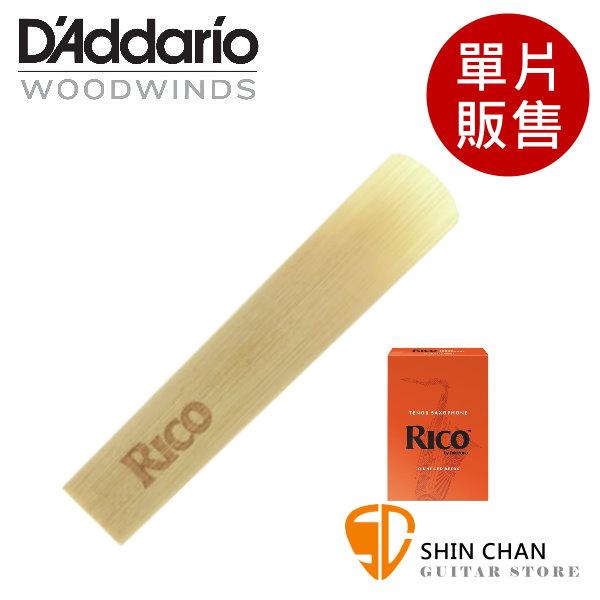 美國 RICO 次中音 薩克斯風竹片 2號/2.5號/3號/3.5號 Tenor Sax (單片裝) 橘包裝【Daddario】