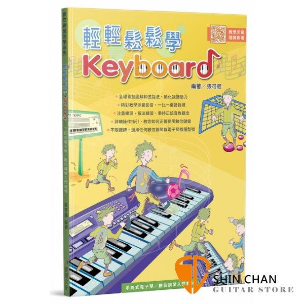 輕輕鬆鬆學KEYBOARD 電子琴入門必看 針對完全沒學過電子琴的初學者編寫