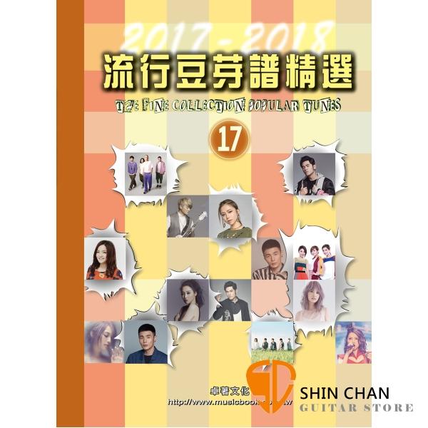流行豆芽譜精選17 (2017-2018年)