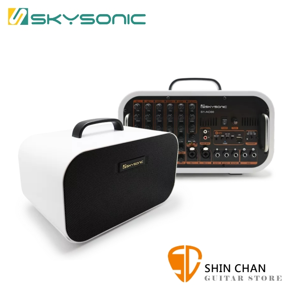 SKYSONIC S1-AC60 60瓦充電式藍牙木吉他音箱 白色款 附攜行帶 可雙肩背 AC60