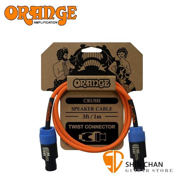 Orange CA039 1m喇叭線 SpeakON【100公分/CA-039】