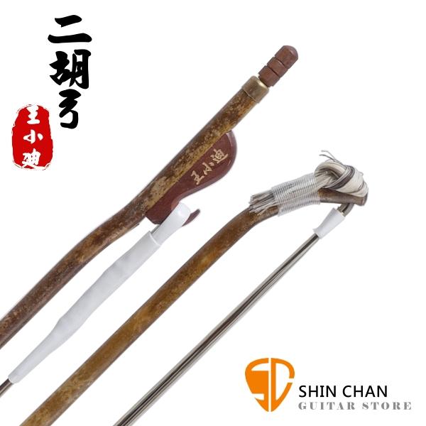 王小迪 湘妃班竹/花馬尾 二胡弓【型號:PT01-05-6A】
