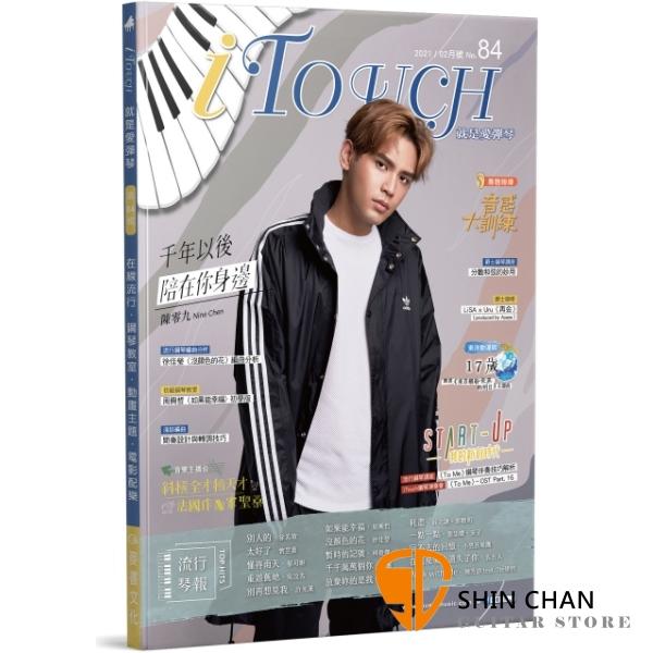 i Touch(就是愛彈琴) 第84輯【鋼琴譜/五線譜/鋼琴教學】