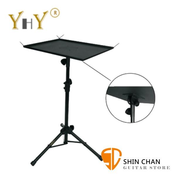 YHY LT-200 筆電架/投影機架/打擊樂器架 附軟墊 台灣製 LT200