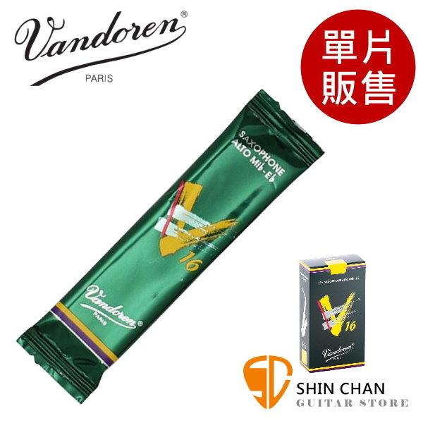 Vandoren 竹片 V16 深綠盒 中音薩克斯風竹片 2號/2.5號/3號/3.5號  Alto Sax (單片裝)