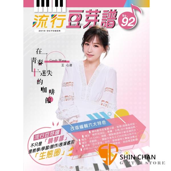 流行豆芽譜92集(五線譜/鋼琴譜/電子琴譜/電鋼琴/數位鋼琴譜)