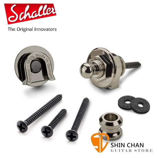 Schaller 德製(銀灰色)鍍鉻 安全背帶扣 一組兩顆