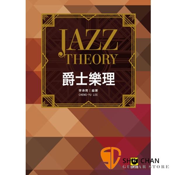 爵士樂理【爵士樂手、作曲、編曲者不可或缺的工具書】