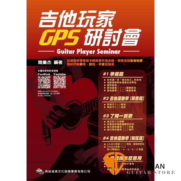 吉他玩家GPS研討會【吉他初學與進階的精簡秘笈】
