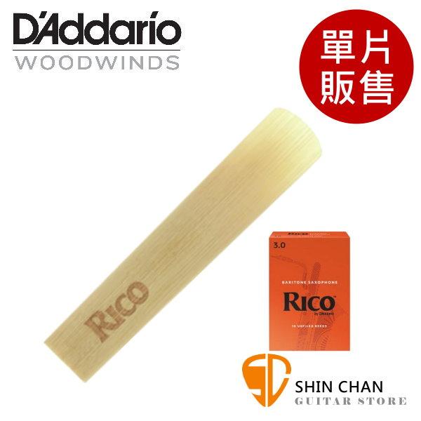 美國 RICO ROYAL 上低音 薩克斯風竹片 2號/2.5號/3號 Baritone Sax (單片裝) 橘包裝【Daddario】