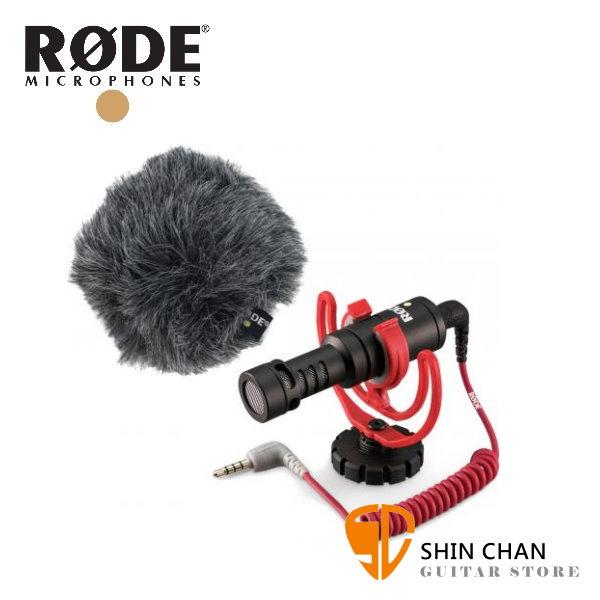 直殺直購價↘ Rode VideoMicro 微單用/類單眼 鋁製專用麥克風-指向性麥克風 贈Rode原廠防風罩/戶外收音乾淨(台灣一年保固)