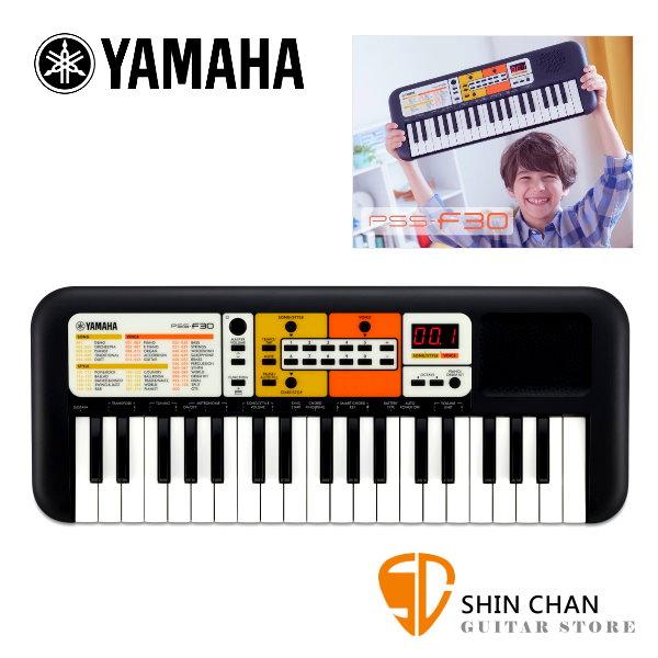YAMAHA F30 兒童電子琴 / 37鍵 專為小手設計 電子琴  PSS-F30 手提電子琴 / 台灣公司貨