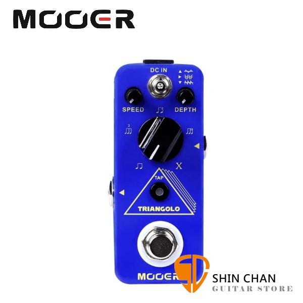 Mooer Triangolo 顫音效果器【Tremolo Pedal】【原廠公司貨/一年保固】