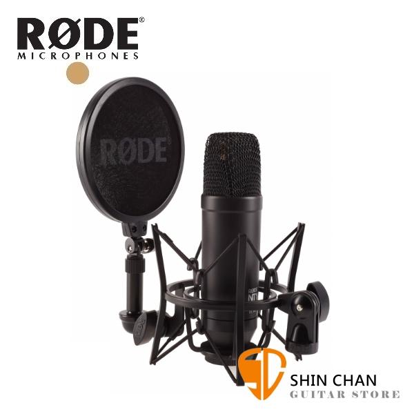 【預購 預計一個月到貨】Rode 麥克風 NT1 Kit 錄音室級 大震膜 麥克風 附避震架 防噴罩 台灣公司貨 NT1 Kit
