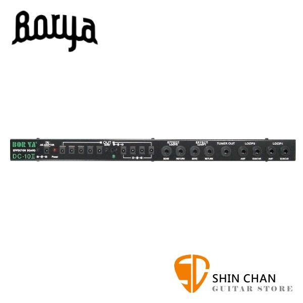 BORYA DC-10II 電源迴路棒/效果器電源供應器 可接9顆效果器
