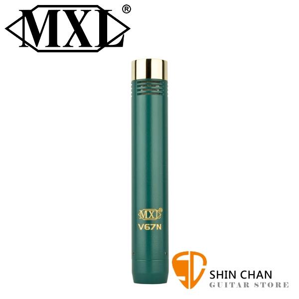 美國品牌 MXL V67N 電容式麥克風 心形/全指向【適合 鼓組/鋼琴/吉他/合唱】