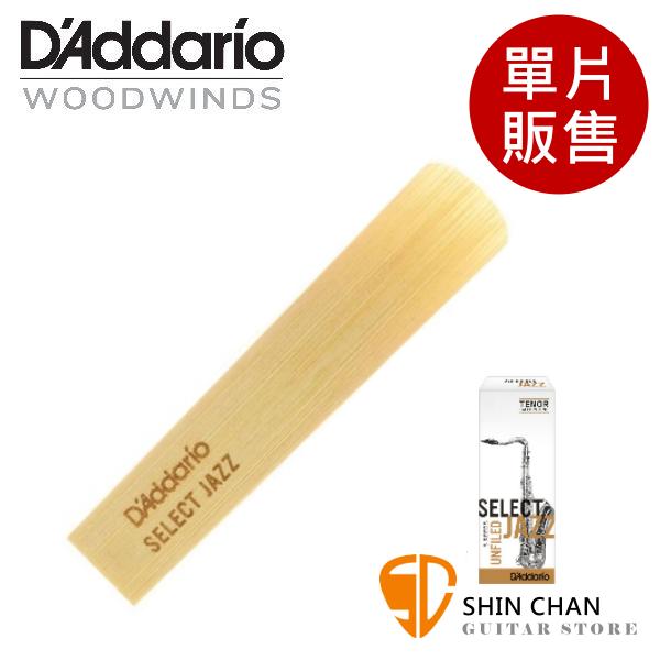 美國 Daddario Select Jazz 次中音 薩克斯風竹片 2S/2M/2H/3S/3M Tenor Sax (單片裝) Unfilde Cut 美式切法【RICO】