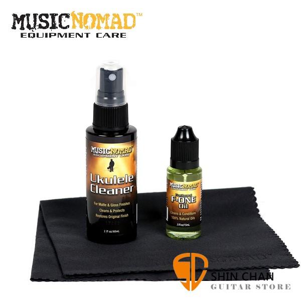 美國 MusicNomad MN142 烏克麗麗保養組 【內含 保養液/指板油/絨面琴布/三件一組 /MN-142】