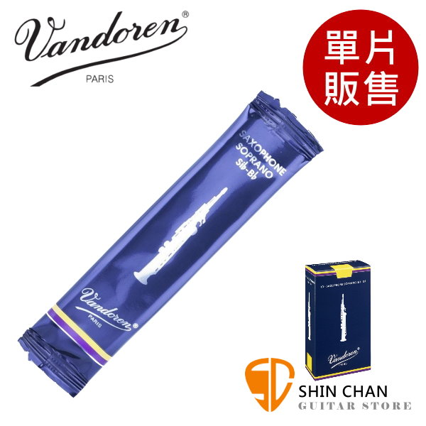 Vandoren 竹片 V5 藍盒 高音薩克斯風竹片 2號/2.5號/3號 Soprano Sax (單片裝)