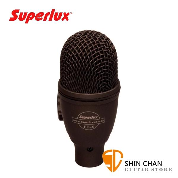 Superlux FT4 中音鼓收音專用 動圈式麥克風 超心形指向