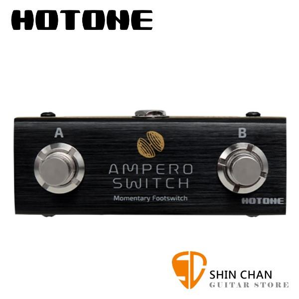 Hotone Ampero Switch FS1 雙腳踏板開關【原廠公司貨/一年保固/FS-1】