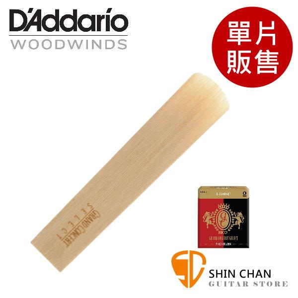 美國 RICO Grand Concert Select 豎笛/黑管 竹片 Thick Blank 2.5號/3號/3.5號/4號/4.5號 Bb Clarinet (單片裝) 紅黑包裝【DAddario】
