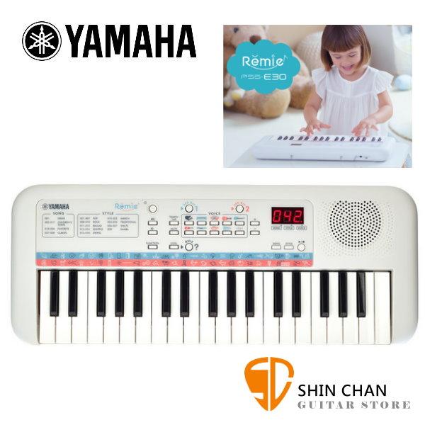 YAMAHA E30 兒童電子琴 Remie 37鍵 專為小手設計 電子琴  PSS-E30 手提電子琴 / 台灣公司貨