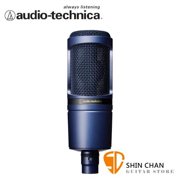 鐵三角麥克風 AT2020TYO 電容式麥克風 傳統藍特色限定款 附贈 麥克風架安裝座,攜帶袋 Audio-Technica 台灣公司貨保固