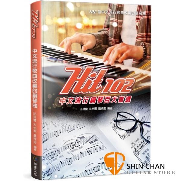 Hit 102 中文流行鋼琴百大首選【五線譜】