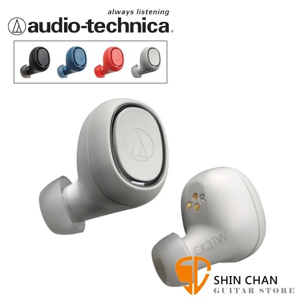 鐵三角 ATH-CK3TW 真無線藍牙耳機 Audio-Technica 台灣公司貨保固