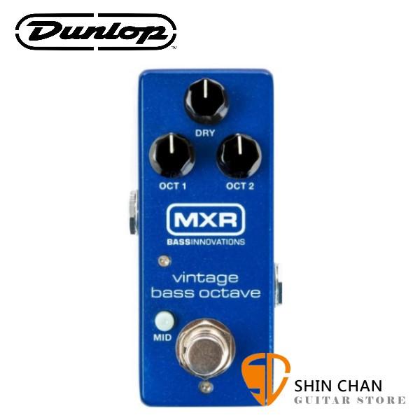 Dunlop M280 MXR 貝斯八度音效果器【Dunlop Vintage Octave Bass Pedal】