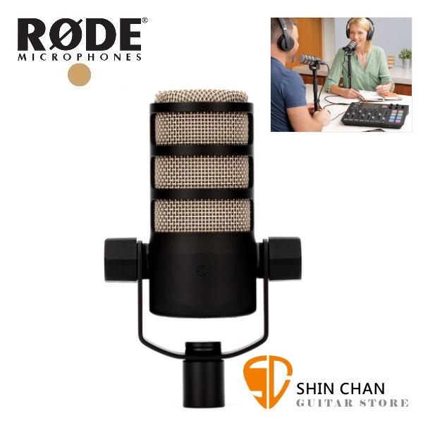Rode Podmic 動圈麥克風 / 心形指向 / Podcast 首款為播客設計 / 廣播 直播 錄音 麥克風 XLR 台灣公司貨