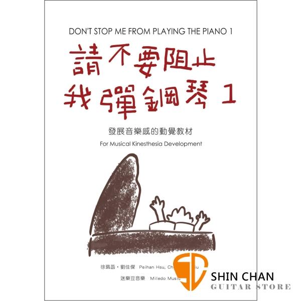 請不要阻止我彈鋼琴 1【適用於初學0-2年的學習者,針對肢體不協調學生的解決方案】