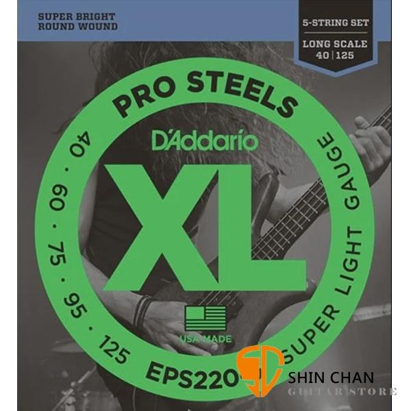 美國 DAddario EPS220-5 5弦電貝斯弦 (40-125)【Bass弦專賣店】