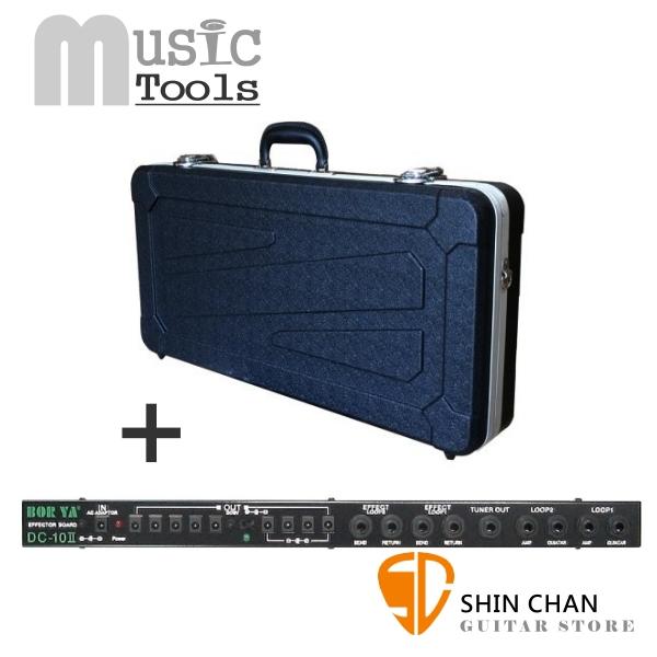 ABS效果器硬盒(尺寸:大) + BORYA DC-10II 效果器電源供應器 黑色 堅固耐用 附鎖/背帶/效果器板/可裝綜合效果器