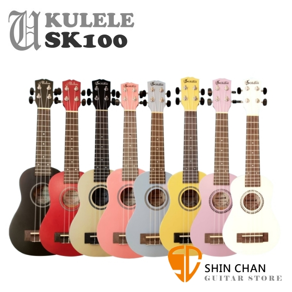 超值Ukulele SK100 21吋 烏克麗麗(附琴袋)8種顏色齊全可選【SK-100】